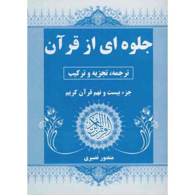 کتاب جلوه ای از قرآن