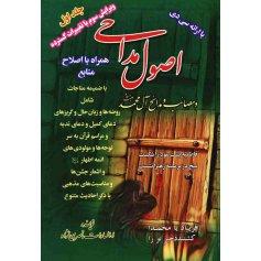 کتاب اصول مداحی (جلد اول)