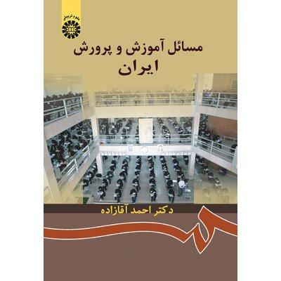 مسائل آموزش و پرورش ايران