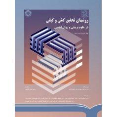 روشهاي تحقيق كمّي و كيفي در علوم تربيتي و روانشناسي ( جلد دوم )