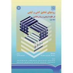 روشهاي تحقيق كمي و كيفي در علوم تربيتي و روان شناسي ( جلد اول )