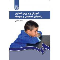 آموزش و پرورش ابتدايي ، راهنمايي تحصيلي و متوسطه