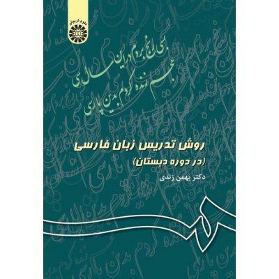 روش تدريس زبان فارسي ( در دوره دبستان )