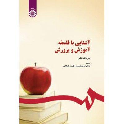 آشنايي با فلسفه آموزش و پرورش