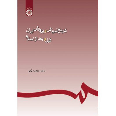 تاريخ آموزش و پرورش ايران
