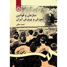 سازمان و قوانين آموزش و پرورش ايران