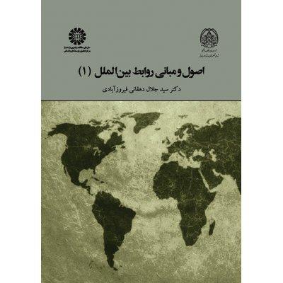 اصول و مبانی روابط بین الملل (1)