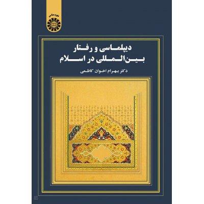 دیپلماسی و رفتار بین المللی در اسلام