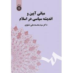 مبانی آیین و اندیشه سیاسی در اسلام