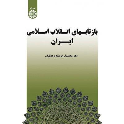 بازتابهاي انقلاب اسلامي ايران