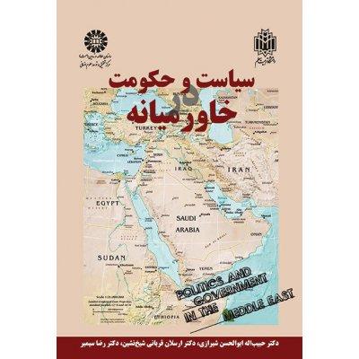 سياست و حکومت در خاورميانه