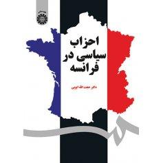 احزاب سياسي در فرانسه
