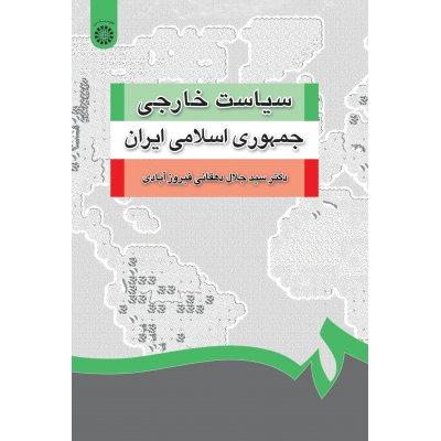 سياست خارجي جمهوري اسلامي ايران (با اضافات)
