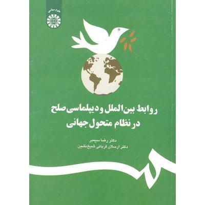 روابط بين الملل و ديپلماسي صلح در نظام متحول جهاني