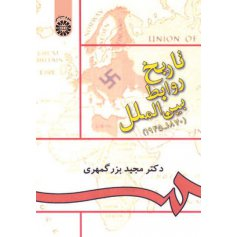 تاريخ روابط بين الملل ( 1870-1945 )
