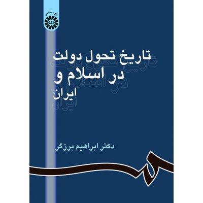 تاريخ تحول دولت در اسلام و ايران