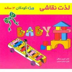 لذت نقاشی - ویژه کودکان 3 ساله