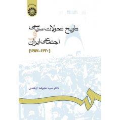 تاريخ تحولات سياسي و اجتماعي ايران ( 1320-1357 )