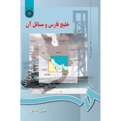 خليج فارس و مسائل آن