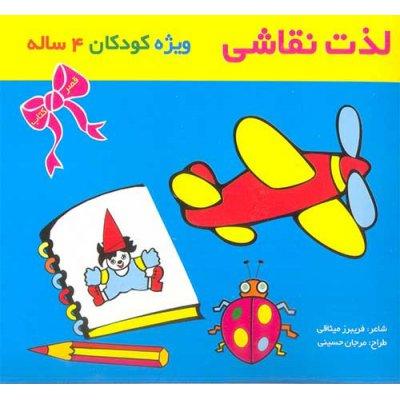 لذت نقاشی - ویژه کودکان 4 ساله