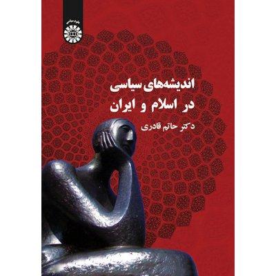 انديشه هاي سياسي در اسلام و ايران