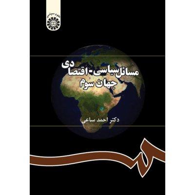 مسائل سياسي-اقتصادي جهان سوم