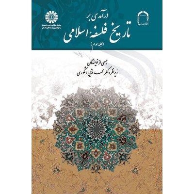 درآمدی بر تاریخ فلسفه اسلامی (جلد سوم)