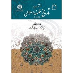 درآمدی بر تاریخ فلسفه اسلامی ( جلد دوم )