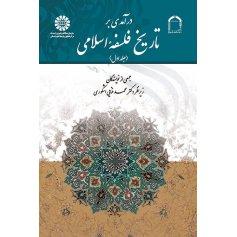 درآمدي بر تاريخ فلسفه اسلامي (جلد اول)