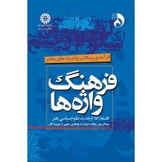 فرهنگ واژه ها (درآمدي بر مکاتب و انديشه هاي معاصر)