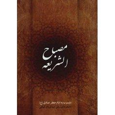 کتاب مصباح الشریعة
