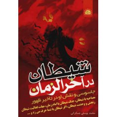 کتاب شیطان در آخرالزمان