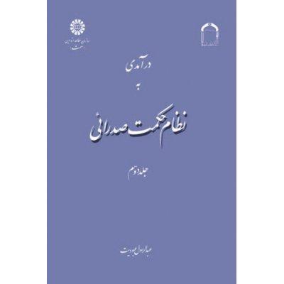 درآمدي به نظام حكمت صدرائي (جلد دوم)