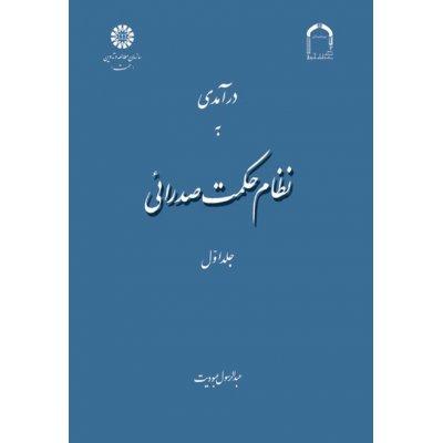 درآمدي بر نظام حكمت صدرائي (جلد اول)
