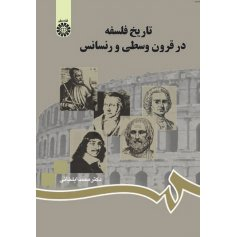 تاريخ فلسفه در قرون وسطي و رنسانس