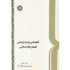 كتابشناسي گزيده توصيفي فلسفه و كلام اسلامي