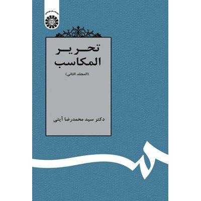 تحرير المكاسب ( مجلد الثاني )