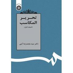 تحرير المكاسب ( المجلدالاول )