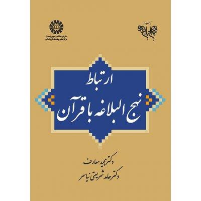 ارتباط نهج البلاغه با قرآن