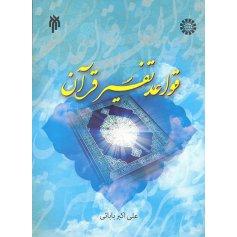 قواعد تفسیر قرآن