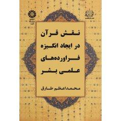 نقش قرآن در ایجاد انگیزه فراورده های علمی بشر
