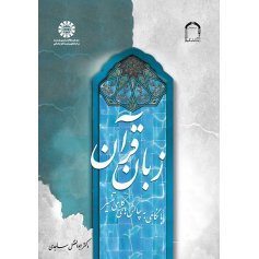 زبان قرآن ( با نگاهی به چالشهای کلامی تفسیر )