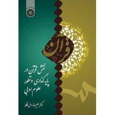 نقش قرآن در پایه گذاری و تطور علوم ادبی