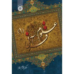 علوم قرآنی (1)
