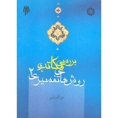 بررسی مکاتب و روشهای تفسیری (جلد 2)