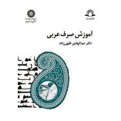 آموزش صرف عربي