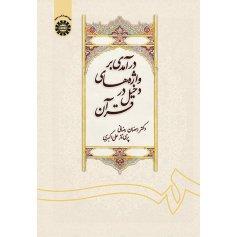 درآمدي بر واژه هاي دخيل در قرآن