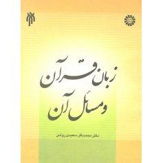 زبان قرآن و مسائل آن