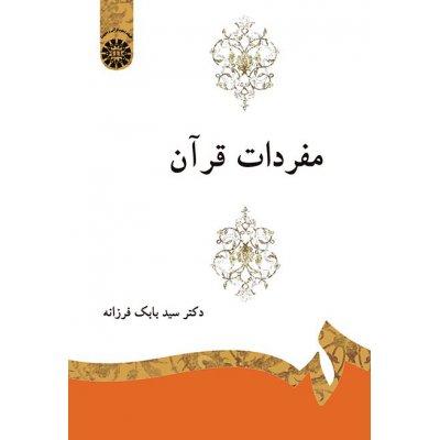 مفردات قرآن