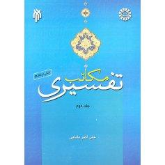 مكاتب تفسيري (جلد دوم)